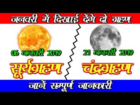 6 January 2019 - Surya Grahan / 21 January 2019 - Chandra Grahan | जनवरी 2019 ग्रहण की पूरी जानकारी