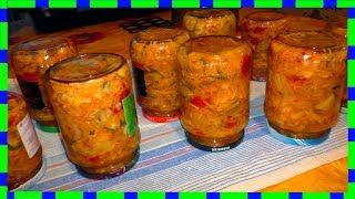 Консервирование овощей на зиму; Салат БЕРЕГИСЬ ВОДКА
