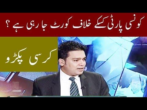 Current Political Situation of Pakistan   Jamhoor   31 July 2017