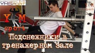 Подснежники в тренажерном зале / beginners in the gym
