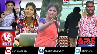 Bithiri Sathi on Vegetable Prices | Mangli on Online Offers | Weekend Teenmaar  | V6 News