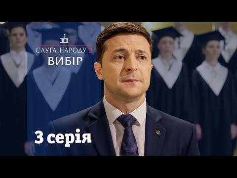 Сериал Слуга Народа 3 сезон 3 серия