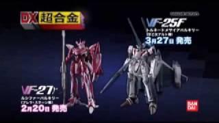 Macross Frontier Movie - Bandai DX Chogokin Comercial