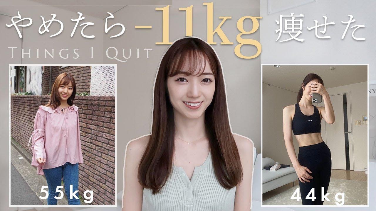 Eng)【55→44kg】やめたら痩せた5つの習慣 & 大切なお知らせ🕊【ダイエット】5Things I Quit to Lose Weight