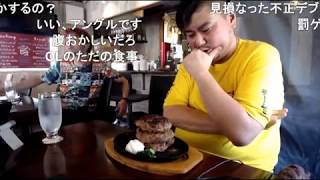 [チームE] 犬食いしてきた 町田29さんでハンバーグ1キロ早食いチャレンジ
