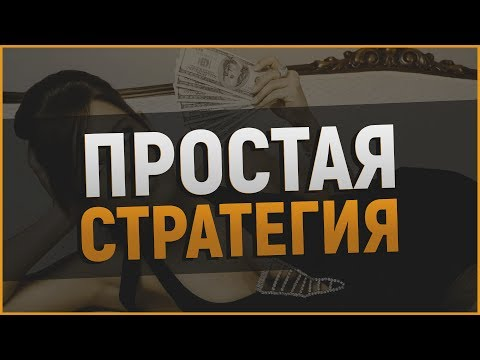 ЛУЧШАЯ СТРАТЕГИЯ 1М ДЛЯ НОВИЧКОВ | БИНАРНЫЕ ОПЦИОНЫ
