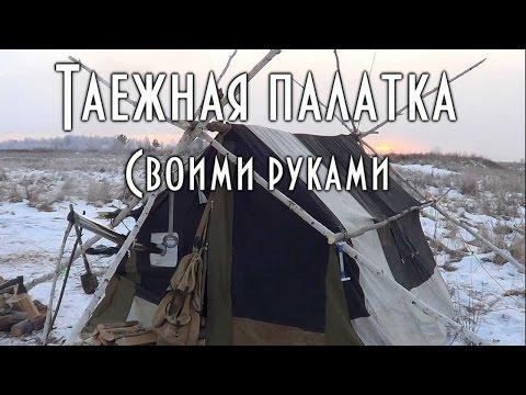 Таежная палатка под печку своими руками Far East Russian taiga