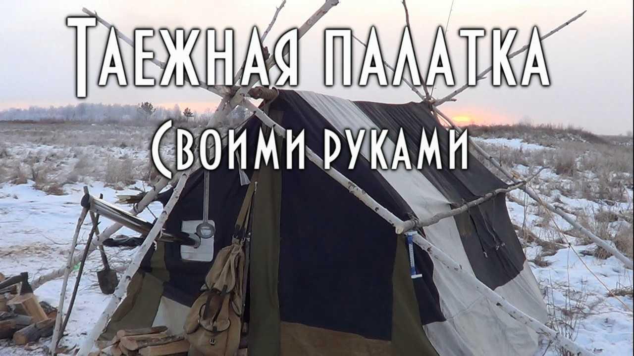 Палатка рыбака своими руками фото 567