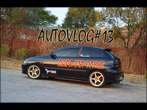 Autovlog#13 Μοιράζουμε ΔΩΡΑ σε τυχαίους αμαξόκ@υλους! Ι Car Freaks Gr