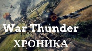 War Thunder видео | Хроника Второй мировой | GAME OVER