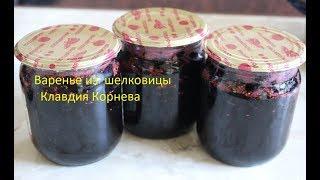 видео Варенье из шелковицы
