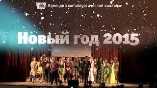 Новый год 2015(, 2014-12-30T12:39:26.000Z)