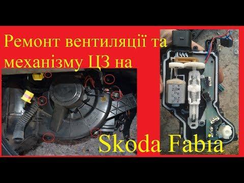 Ремонт вентиляції та механізму центрального замка на Skoda Fabia