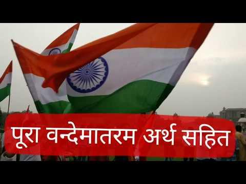 क्या आप जानते हैं पूरे वंदेमातरम् का अर्थ ? Vande Mataram Song Lyrics In Hindi And Meaning