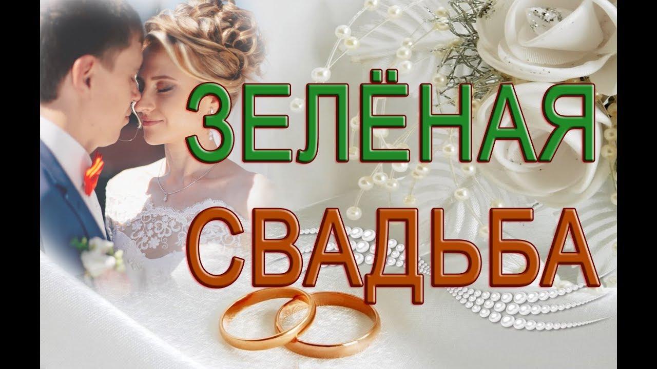 Открытки на месяц со дня свадьбы