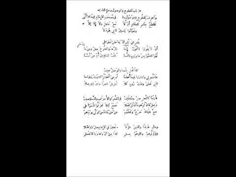 متن الجزرية - باب المقطوع و الموصول - سعد الغامدي