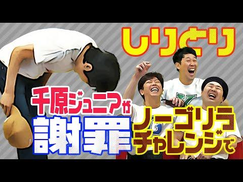 千原ジュニア謝罪・しりとりノーゴリラチャレンジ【ジュニア小籔フット】