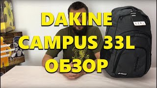 видео Купить рюкзак Dakine Campus 25L Portway. Мы ВСЕГДА идем навстречу