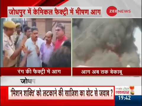 Breaking News Fire breaks out at chemical factory in Jodhpur