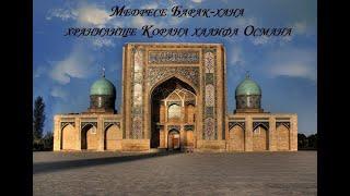 Четыре святых покровителя Ташкента часть 3. Медресе Барак-хана: хранилище Корана халифа Османа