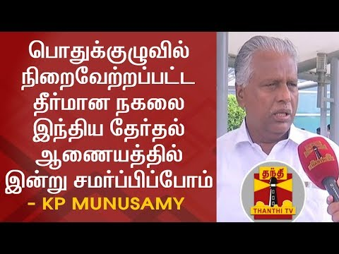 EXCLUSIVE | Will submit General Council Resolutions to Election Commission Today - KP Munusamy