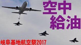 空中給油デモKC-767!岐阜基地航空祭2017
