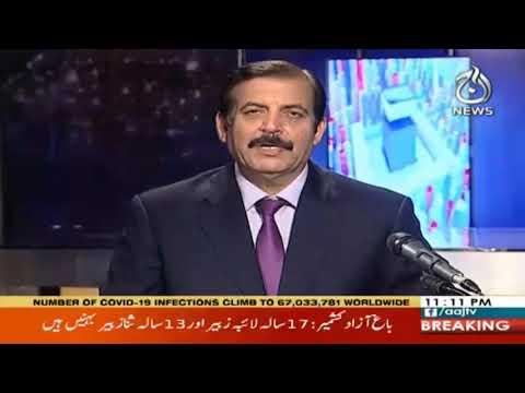 Bureau Report   6th December 2020    Aaj News