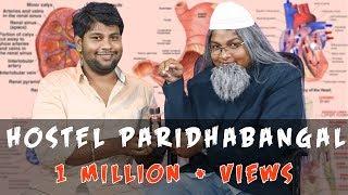 Video Hostel Paridhabangal | Rabbani Vaithiyasalai Troll | Spoof | Madras Central download MP3, 3GP, MP4, WEBM, AVI, FLV Juli 2018