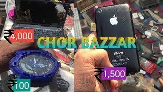 CHOR BAZAAR/Thief's Market (Delhi) 3|| mobile 400/laptop 4000/watch 50