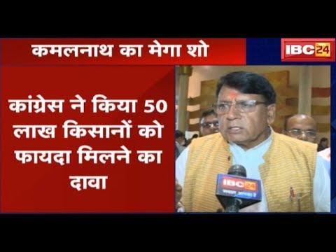 Ratlam News MP: CM Kamal nath का Mega Show | किसानों को देंगे बड़ी सौगात