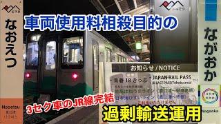 【JR完結運用】えちごトキめき鉄道ET127系に乗ってきた【青春18きっぷで乗れる私鉄車両】