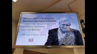 100 лет Даниилу Гранину