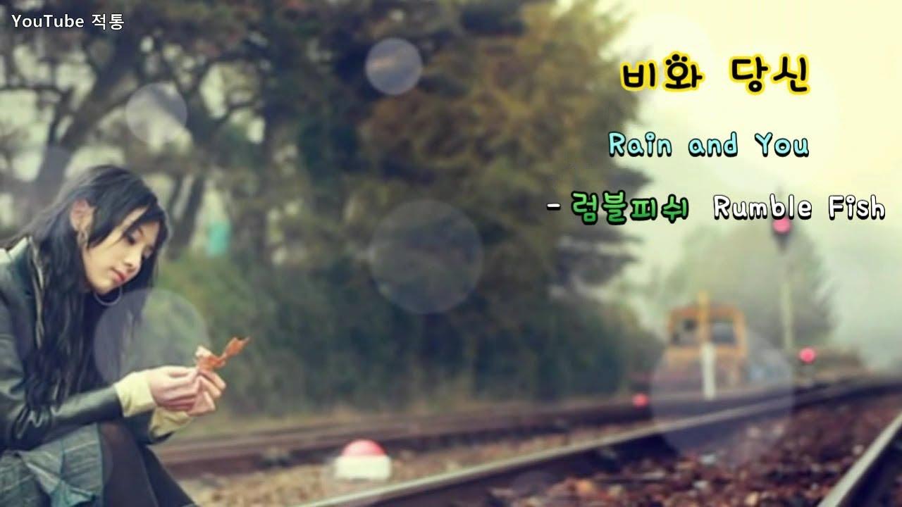 [Kpop] 비와 당신 (Rain and You) - 럼블피쉬 (Rumble Fish) [Eng sub]