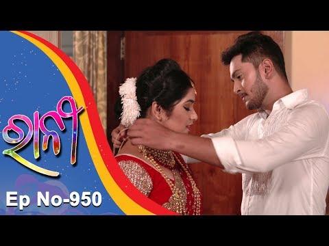 Ranee   Full Ep 950   27th June 2018   Odia Serial - TarangTV