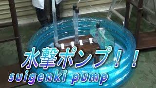 【実験182】水撃ポンプ / 米村でんじろう[公式]/science experiments