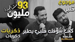 كوكتيل أغاني خالد الحلاق ذكريات + كنت شوفك قلبي يطير + موجوع قلبي❤️🔥2021