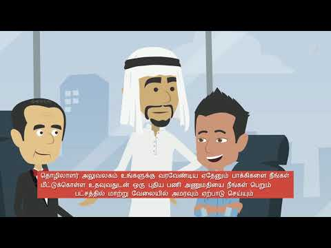 UAE Labour law & Regulations (Tamil)