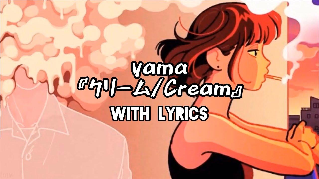 麻痺 歌詞 yama