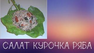 вкусные салаты Курочка Ряба#рецепты