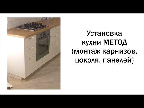 Сборка кухни МЕТОД (часть 4) карниз, цоколь, панели