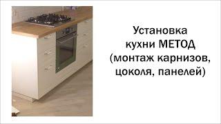 Сборка кухни МЕТОД (часть 4) карниз, цоколь, панели(, 2015-12-12T18:28:02.000Z)