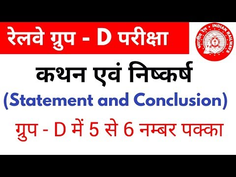 Reasoning | Statement and Conclusion ( कथन एवं निष्कर्ष) | For #Railway Group D