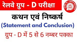 Reasoning | Statement and Conclusion ( कथन एवं निष्कर्ष) | For #Railway Group D thumbnail
