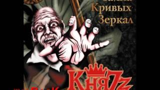Князь - Пиковая дама (HQ sound)