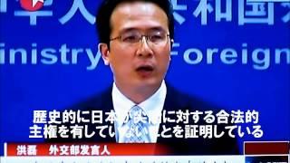 洪磊報道局長は日本が「強盗」の論理で島を奪っていると語る。丁度ノー...