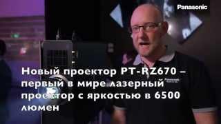 Новый лазерный проектор Panasonic PT-RZ670(Проектор Panasonic серии PT-RZ670 Подробнее о проекторах Panasonic на http://av-pro.com.ua/ Профессиональное аудио видео оборудо..., 2014-10-07T10:49:57.000Z)