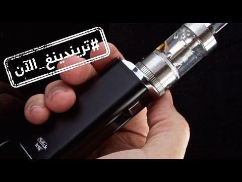 أول حالة وفاة بسبب السجائر الإلكترونية