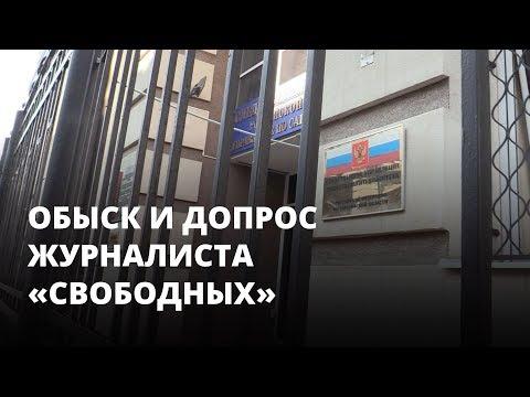 Дело Навального. Обыск и допрос журналиста «Свободных»
