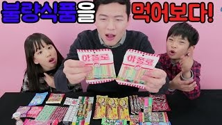 불량식품 먹방 리뷰 불량식품 대량 후기 문방구 후기 | 클레버 TV 먹방 방송! 추억의 불량식품 대량 먹방!