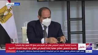 الآن  الرئيس السيسي يعلن تقديم مبلغ 500 مليون دولار كمبادرة مصرية لإعادة إعمار غزة